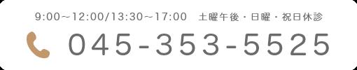 045-353-5525 時間 9:00~12:00/13:30~17:00 休診日 土曜午後・日曜・祝日