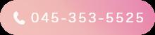 045-353-5525